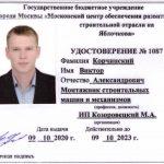 Удостоверение Виктор1