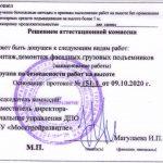 Удостоверение Виктор2