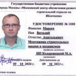 Удостоверение1